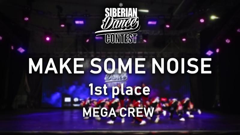 MAKE SOME NOISE | 1ST PLACE MEGA CREW | SIBERIAN DANCE CONTEST 2019
