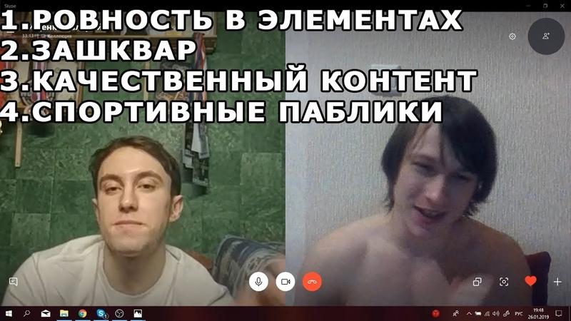 Обсуждаем воркаут Ник Анисимов Валера Кищенко и Георгий Завадский