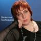 Валентина Тамбовцева - С Днём Рождения дочка