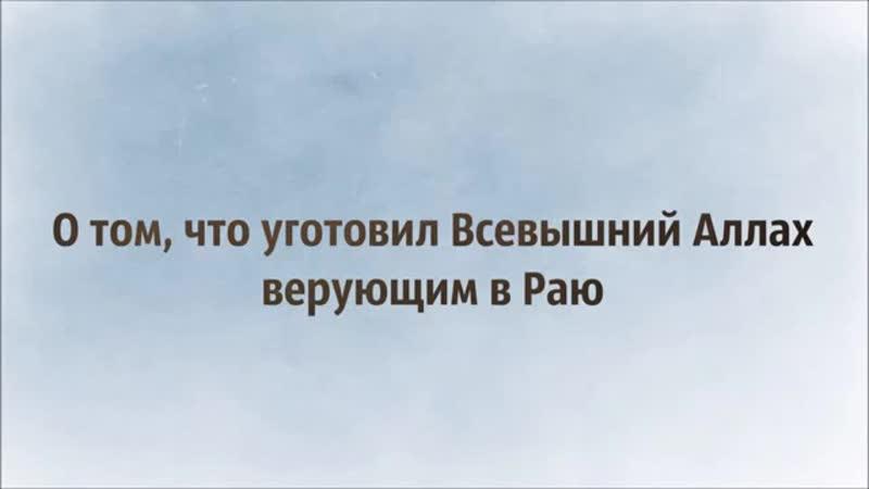 О том что уготовил Всевышний Аллах верующим в Раю Абу Яхья Крымский