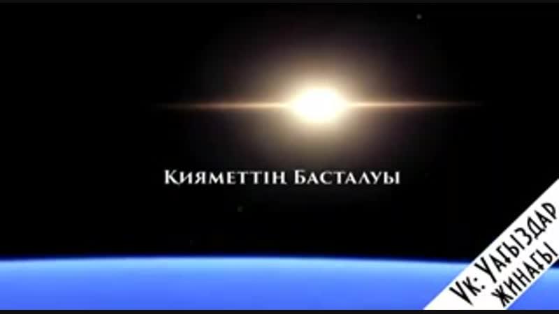 Қияметтің басталуы Ерлан Ақатаев 240