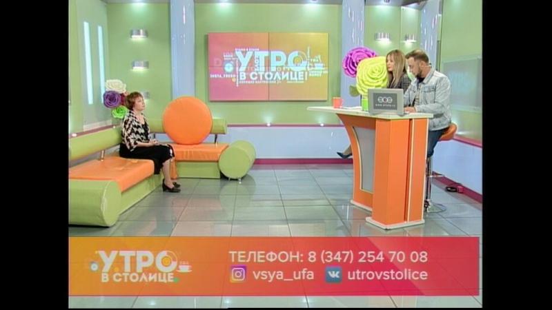 Утро в столице Татьяна Саттарова начальник отдела маркетинга Башдрама им М Гафури