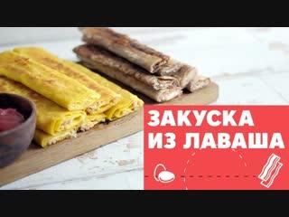 Новогодняя закуски из лаваша  eat easy
