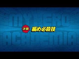 Boku no Hero Academia — Расширенное превью 14 серии.