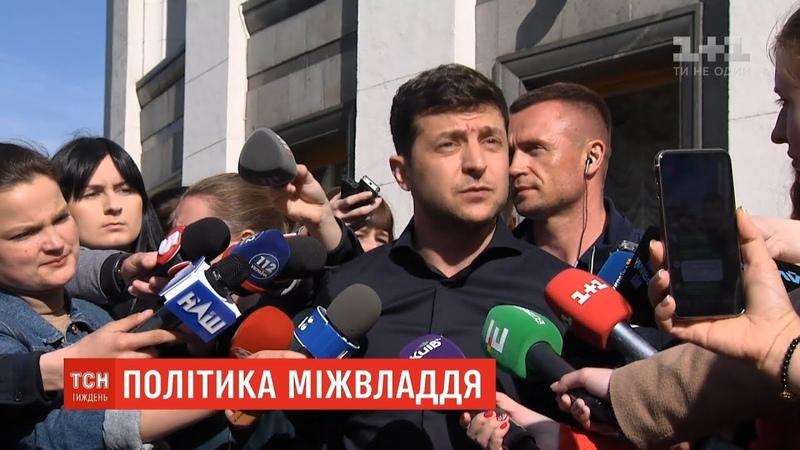 Треба вже працювати Зеленський наполягає на проведенні інавгурації 19 травня