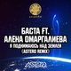 Баста feat. Алёна Омаргалиева - Я поднимаюсь над землёй (Astero Remix)