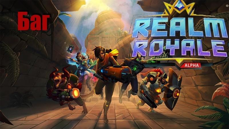 Realm Royale багануло начало игры