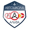 """Автошкола """"Альфа"""" г. Георгиевск"""