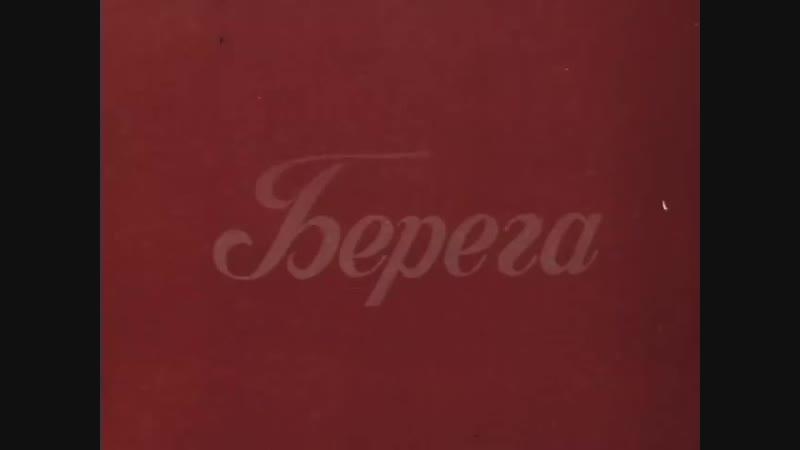 Берега 1977 mp4