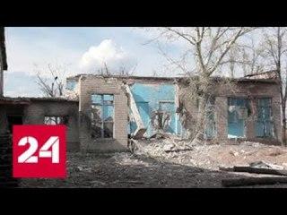 Двое мирных граждан ДНР погибли под артобстрелом со стороны Украины - Россия 24