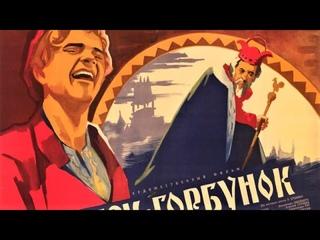 Конёк-Горбунок 1941 / The Humpbacked Horse (Konyok-Gorbunok)