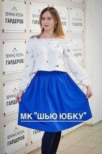 МК Шью юбку