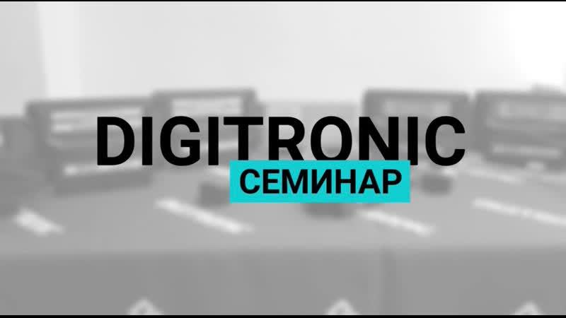 Семинар DIGITRONIC Непосредственный впрыск Москва