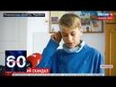 За ухо и в угол! Школьника наказали за Славу Украине!. 60 минут от 24.10.18
