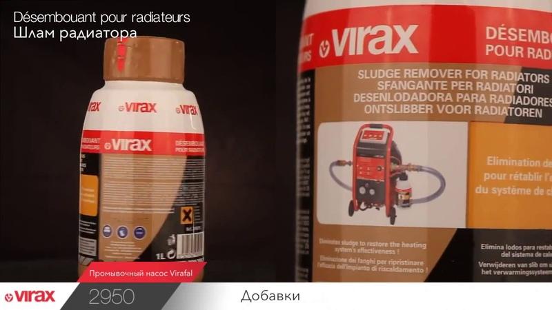 Промывочный компрессор для систем отопления Virax Virafal