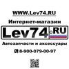 Интернет-магазин Lev74.ru