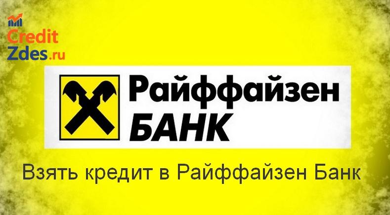 Взять кредит в райфазер банке крайинвестбанк оплатить кредит онлайн