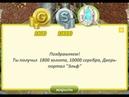 ТРАТА 1800 ЗОЛОТА!! АВАТАРИЯ