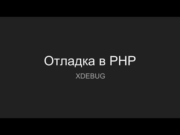 Отладка в PHP с помощью xdebug docker phpstorm netbeans