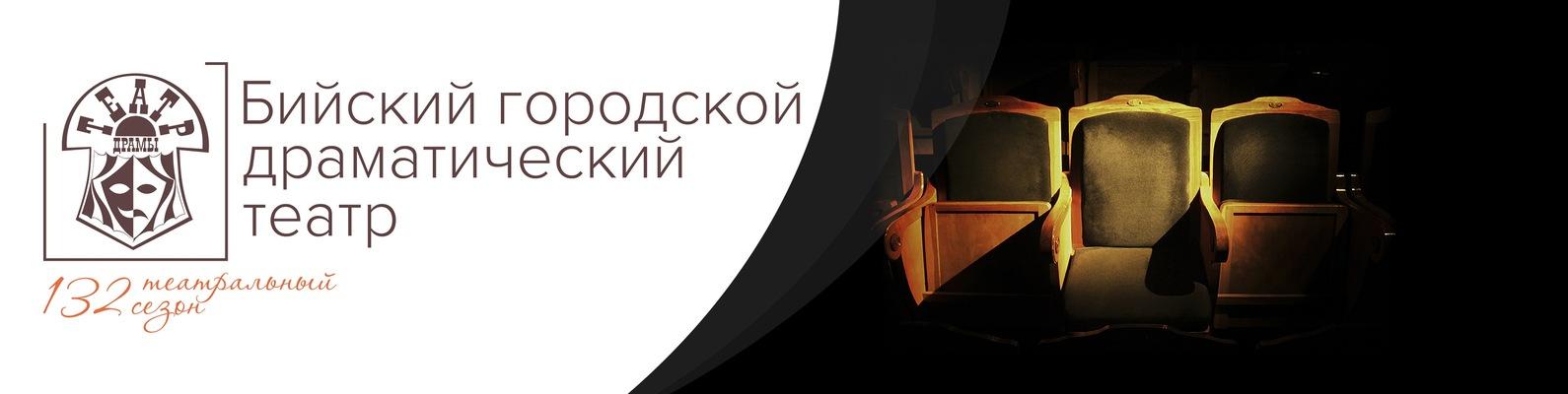 Бийский драматический театр афиша 2017 театр евстигнеева афиша