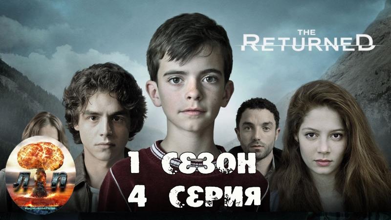 На зов скорби Les Revenants 1 сезон 4 серия