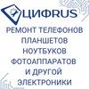 ЦИФRUS сервисный центр Чебоксары