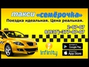 Такси Семёрочка