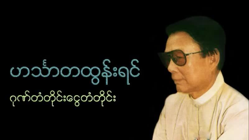 ဂုဏ္တံတုိင္းေငြတံတုိင္း - ဟသၤာတထြန္းရင္ H Htun Yin @004 Winnkiya A Thay Album.mp4