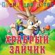 Лучшие детские песни - Романс Тортиллы