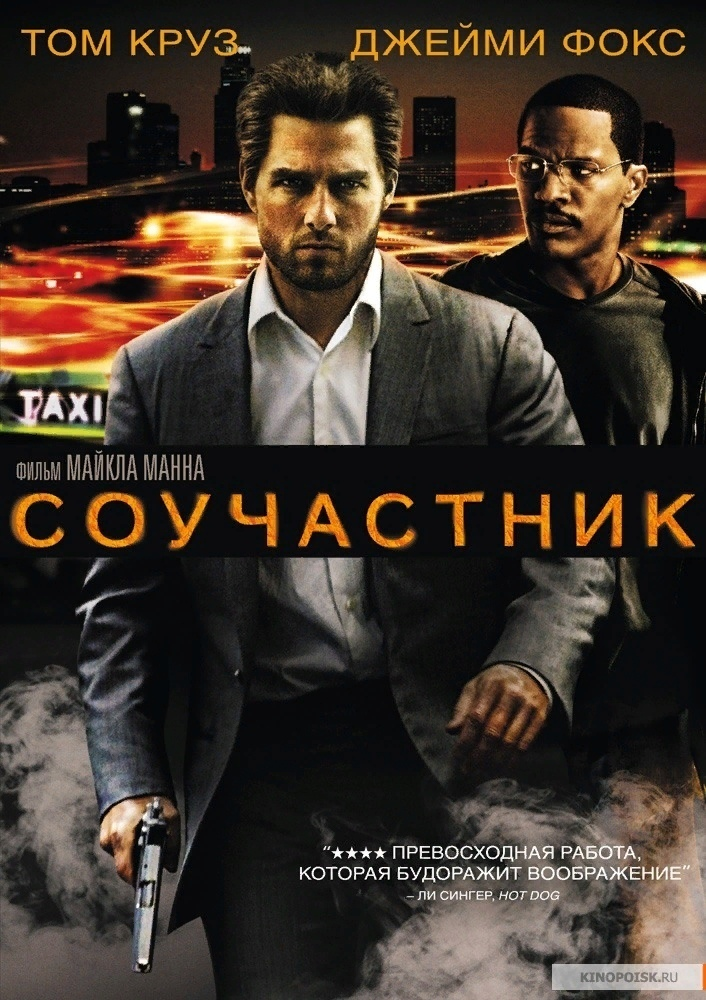 Соучастник / Collateral