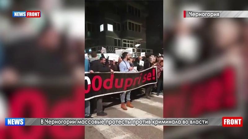 Montenegro Massenproteste in Podgorica