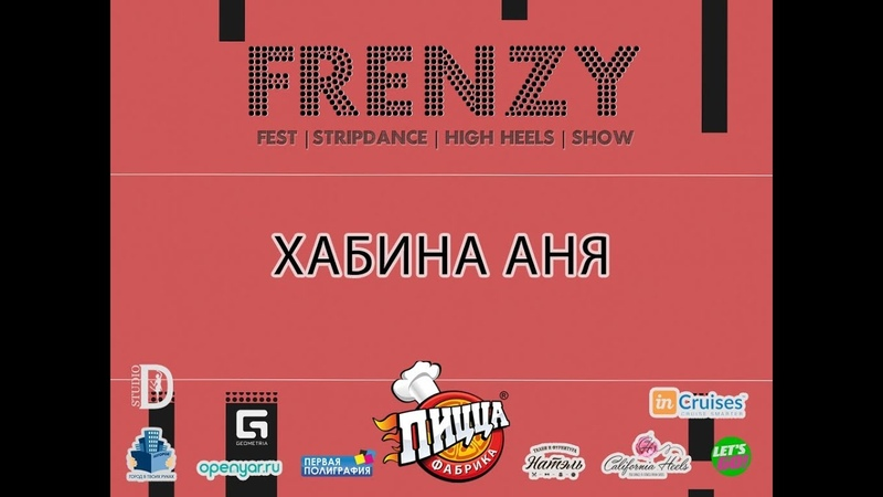 FRENZY IX FESTIVAL HIGH HEELS STRIP DANCE SHOW Хабина Аня