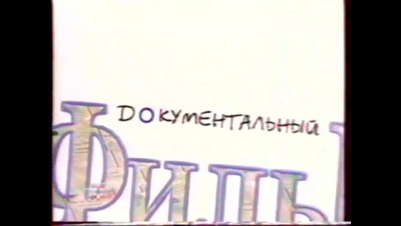 R1991 Фрагмент заставки рубрики канала Документальный Фильм НТВ 1994 1997
