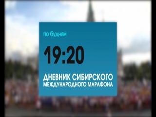 "Анонс программы ""дневник xxix сибирского международного марафона"" ()"