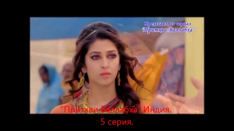 5 Ашиш Шарма и Сонарика Бхадория в сериале Притхви Валлабха Индия 5 серия