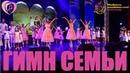 «Гимн Семье» - Хор многодетных семей г. Москвы и Образцовый ансамбль танца «Виктория»