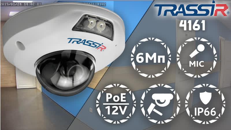 Купольная 6 Мп IP-камера TRASSIR TR-D4161IR1