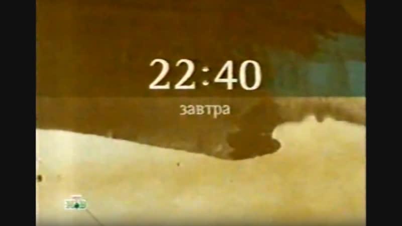 Анонс сериала Дело о Мёртвых душах НТВ 08 09 2005