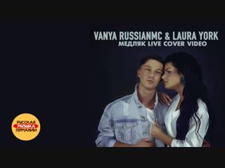 Vanya russian mc & laura york - медляк (live)