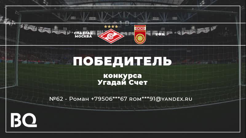 Угадай счет победитель 12 этапа конкурса по итогам матча Спартак Уфа