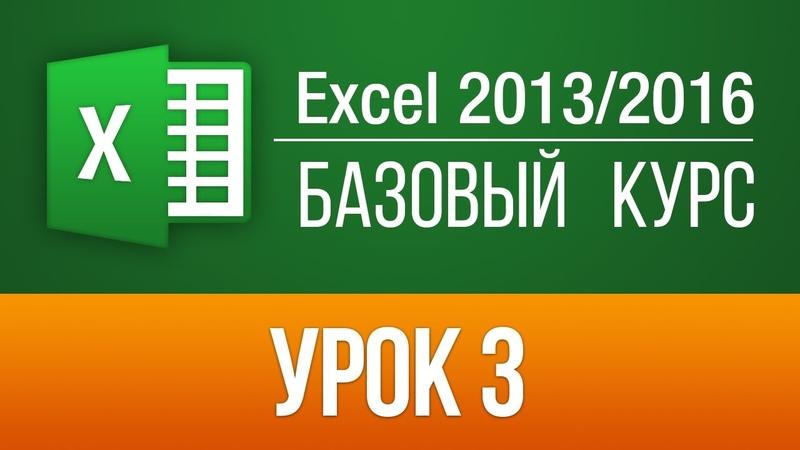Уроки Excel 2013 2016 Бесплатный обучающий курс для чайников по Эксель Урок 3