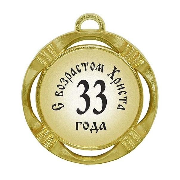 33 года поздравление возраст христа