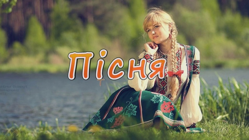 пісня Тиха вода, Українські пісні, пісні, пісня тиха вода, українська пісня,слухати весільні пісні
