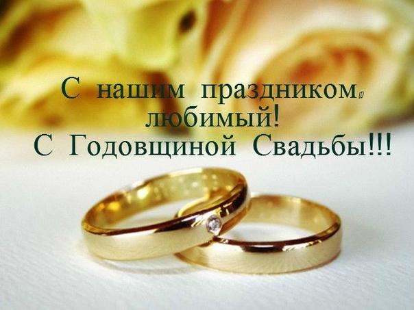 интересует поздравления любимого мужа с днем свадьбы 4 года медленно