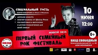 Ольга Жданкина на фестивале Наши Люди 10 июня