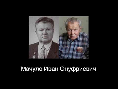 Мачуло Иван Онуфриевич