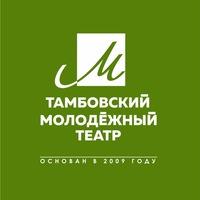Логотип ТАМБОВСКИЙ МОЛОДЁЖНЫЙ ТЕАТР