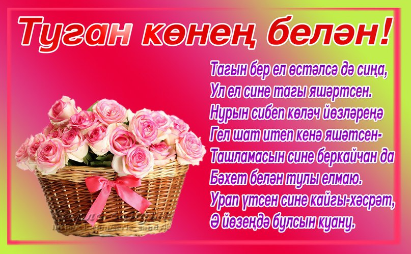 туган кон стихи на татарском русского