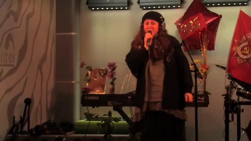 Алеша стихи К.Ваншенкин муз.Э.Колмановский Исполняет Анна Али Саунд кафе Лады 9 мая 2018 года