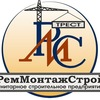 "УСП ""Трест ""РемМонтажСтрой"""